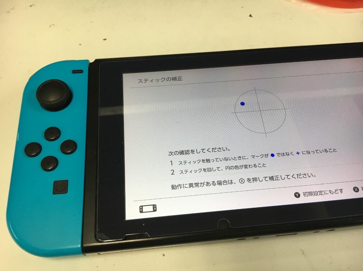 ジョイコンが誤動作しているNinetndo Switch