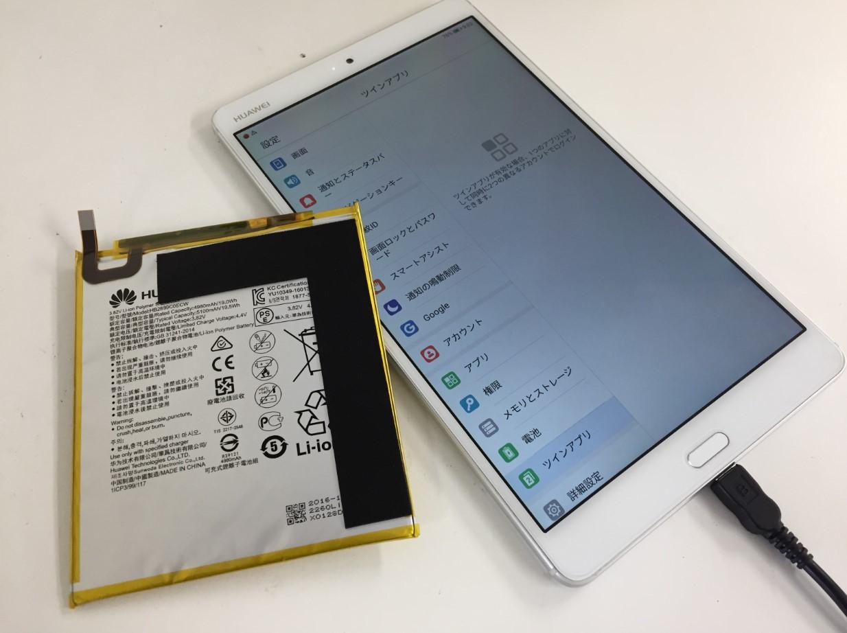 バッテリー新品交換後のハマグリ化が改善したMediaPad M3(BTV-W09)