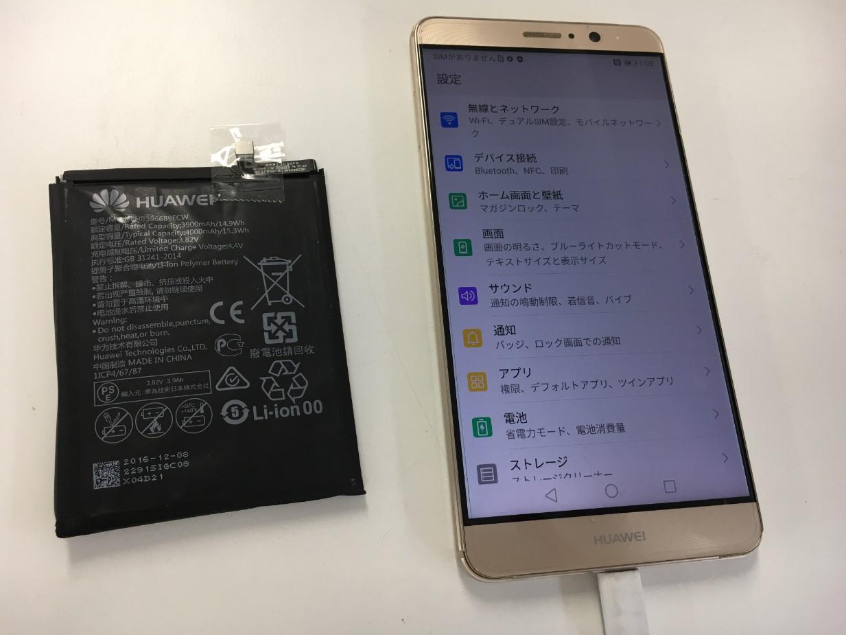 バッテリー新品交換修理後の膨張が改善したMate9(HUAWEI)