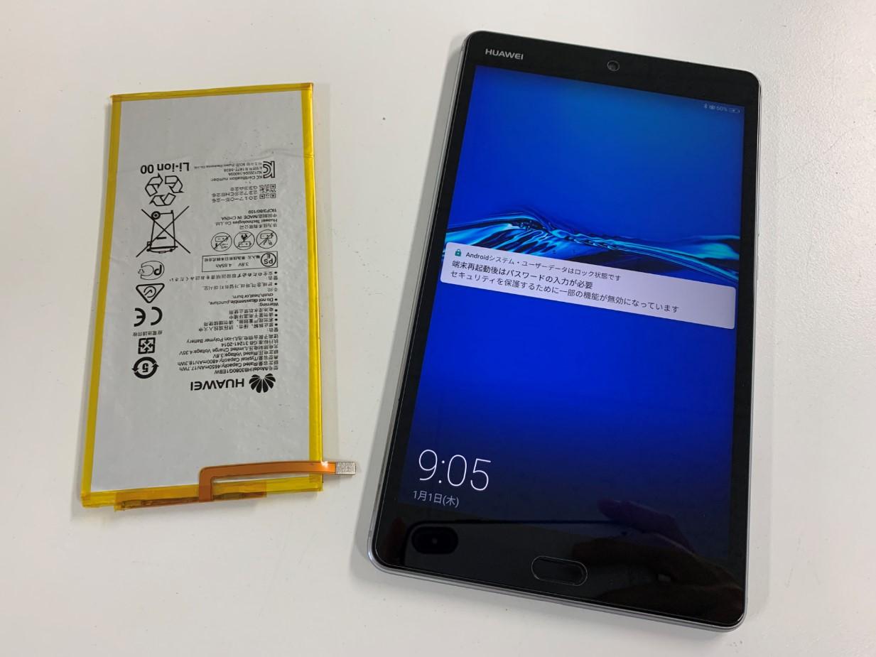 バッテリーを新品に交換したMediaPad M3 lite 8