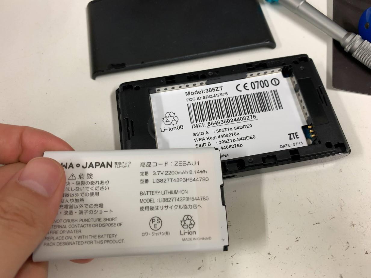 バッテリーを本体から取り出したポケットWi-Fi(305ZT)