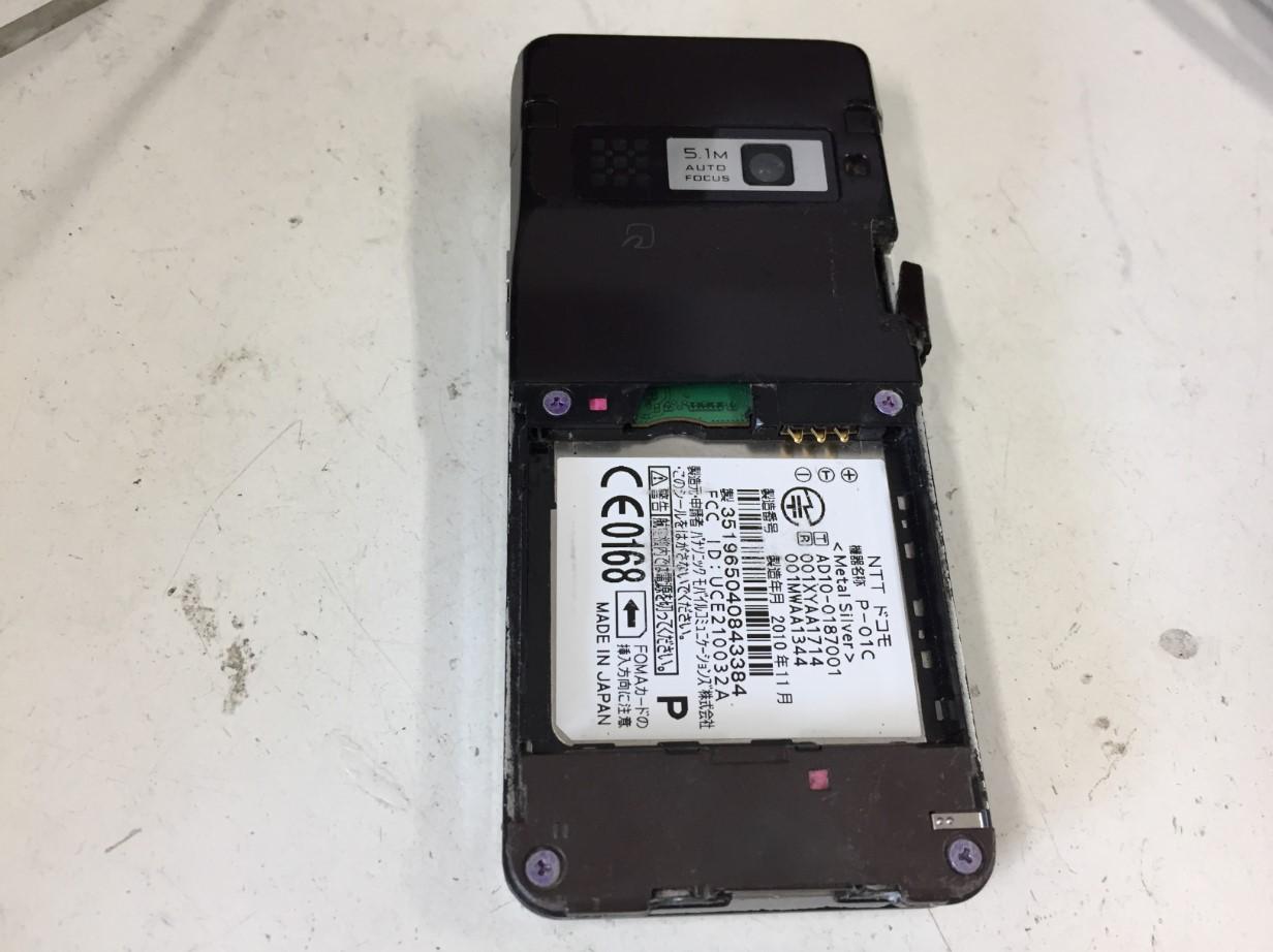 バッテリーを取り出したP-01C
