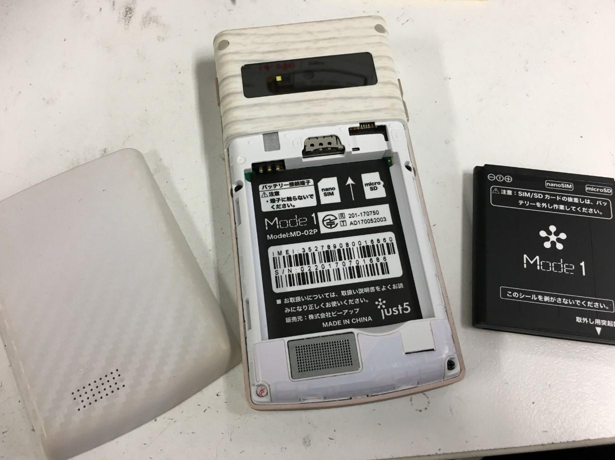バッテリーを取り出したMode1 RETRO