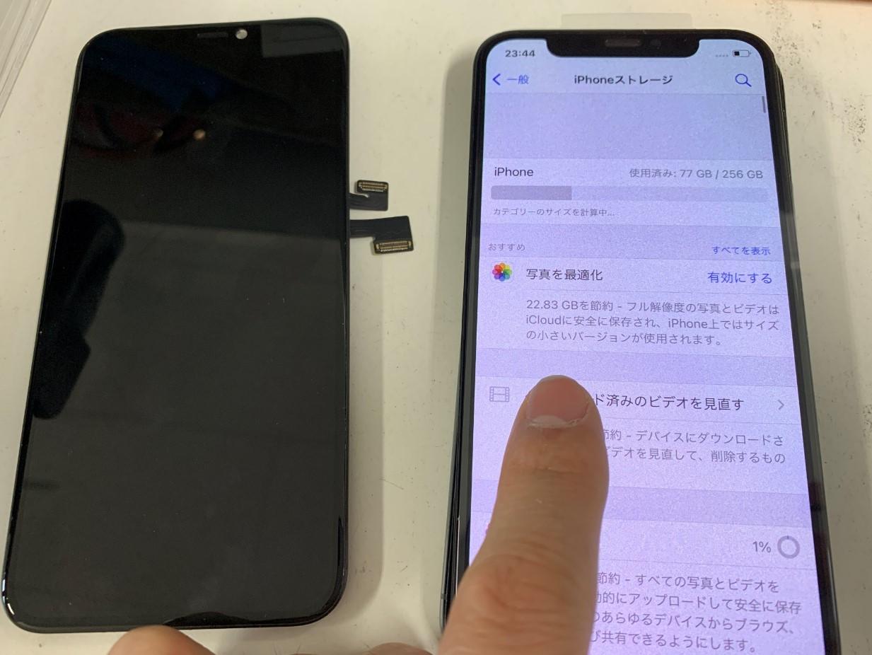 画面交換でタッチ操作が出来るように改善したiPhone11Pro