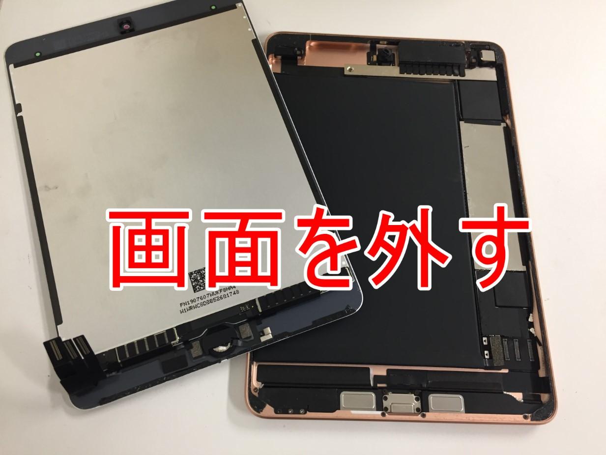 本体から画面を取り外したiPad mini5