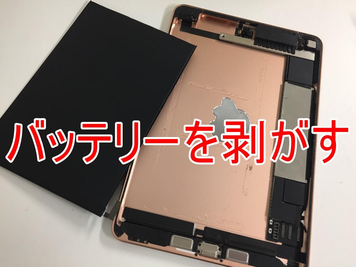 バッテリーを剥がしたiPad mini5