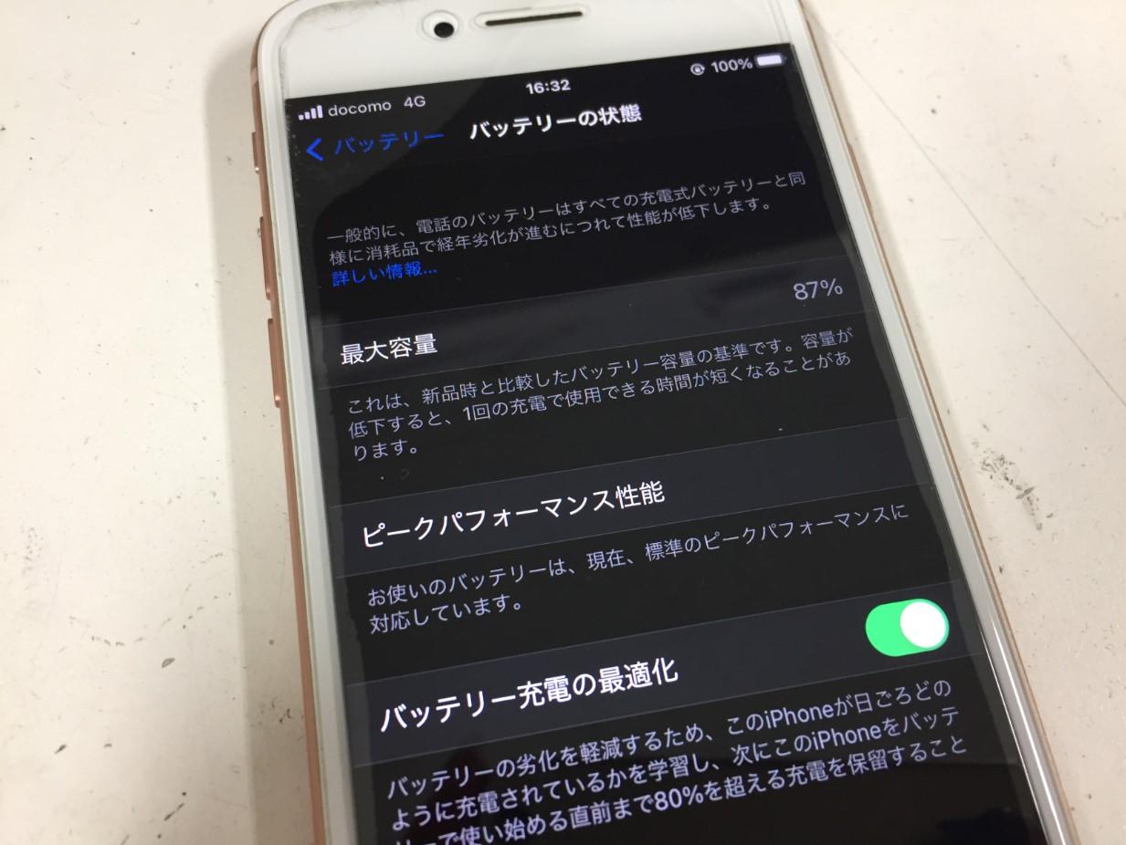 バッテリーが劣化したiPhone8Plus