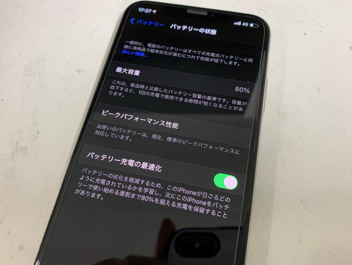バッテリー容量が80%まで下がったiPhoneX