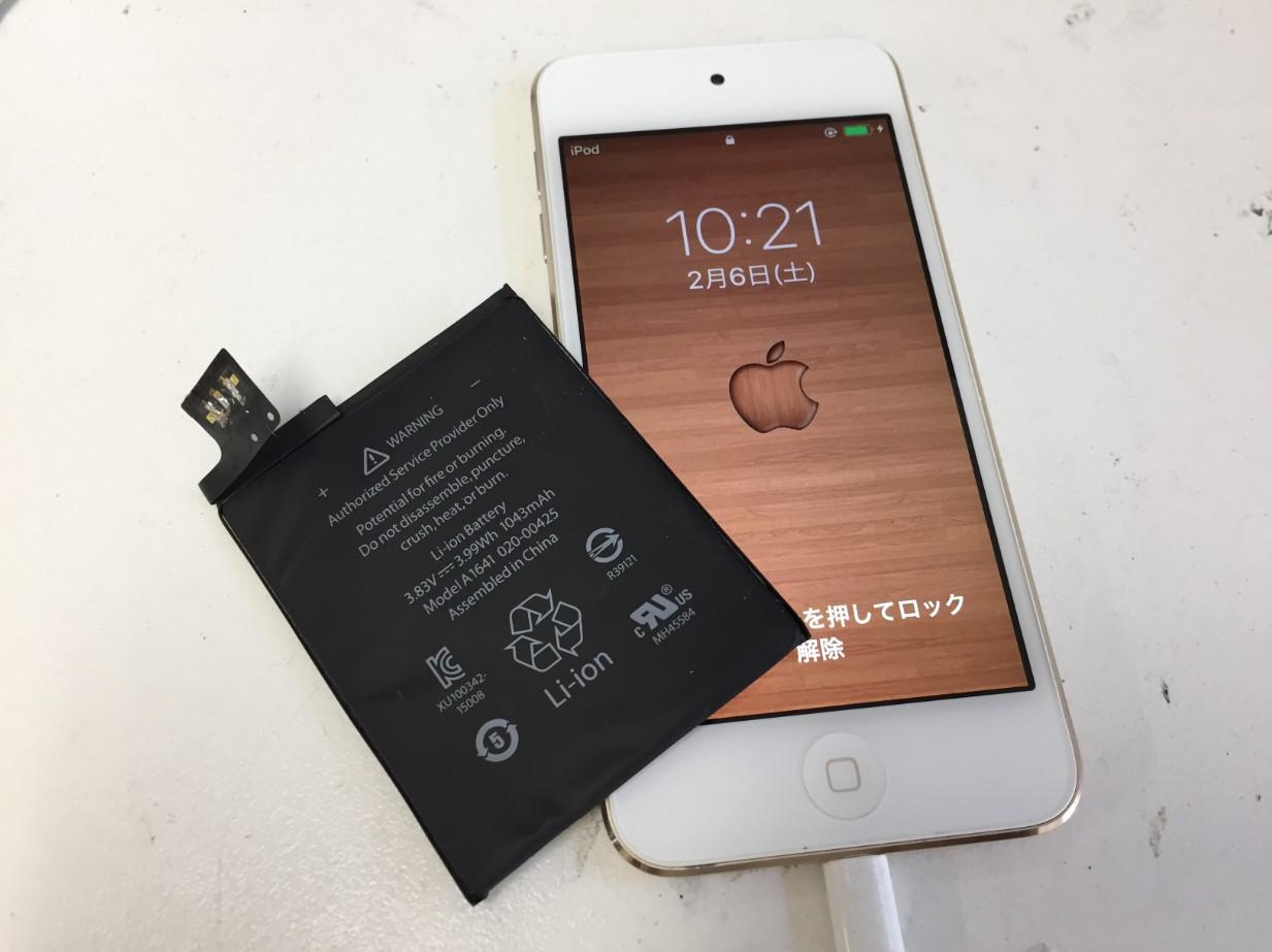 郵送修理ポストリペアならiPod touch第6世代のバッテリー交換が安い
