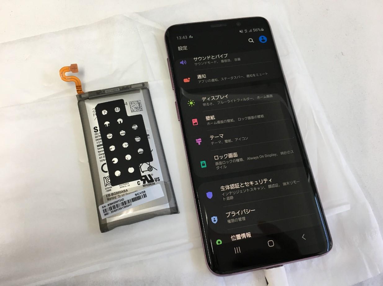 バッテリー新品交換修理後のGalaxyS9