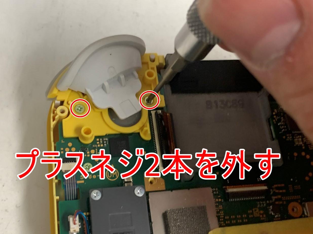 Rボタンを固定したネジを外そうとしているSwitch Lite