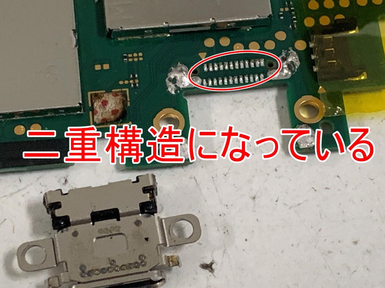 充電口の内部が二重構造になっているSwitch Lite