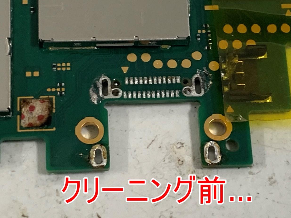 充電口部分クリーニング前のSwitch Lite