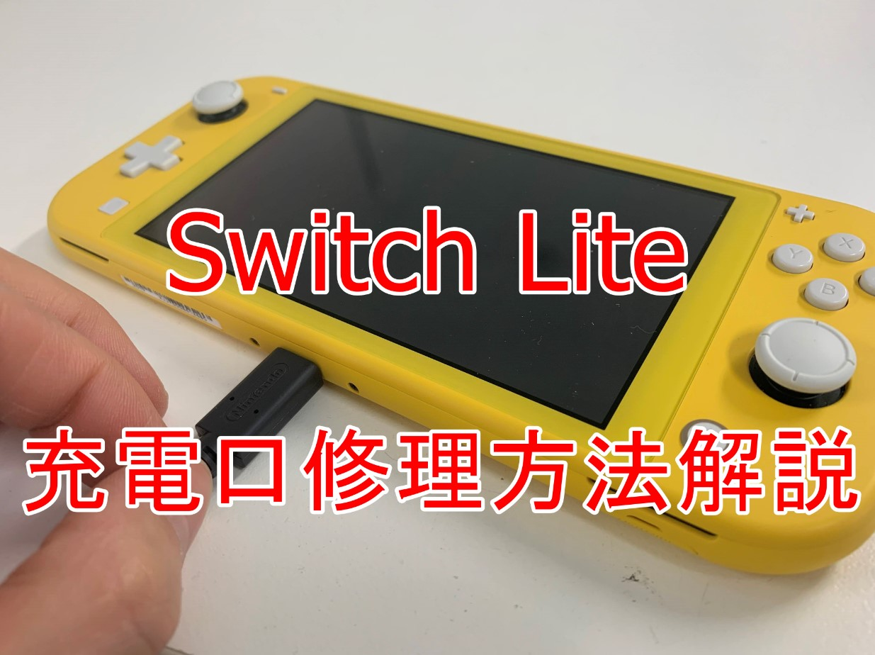充電できないSwitch Lite