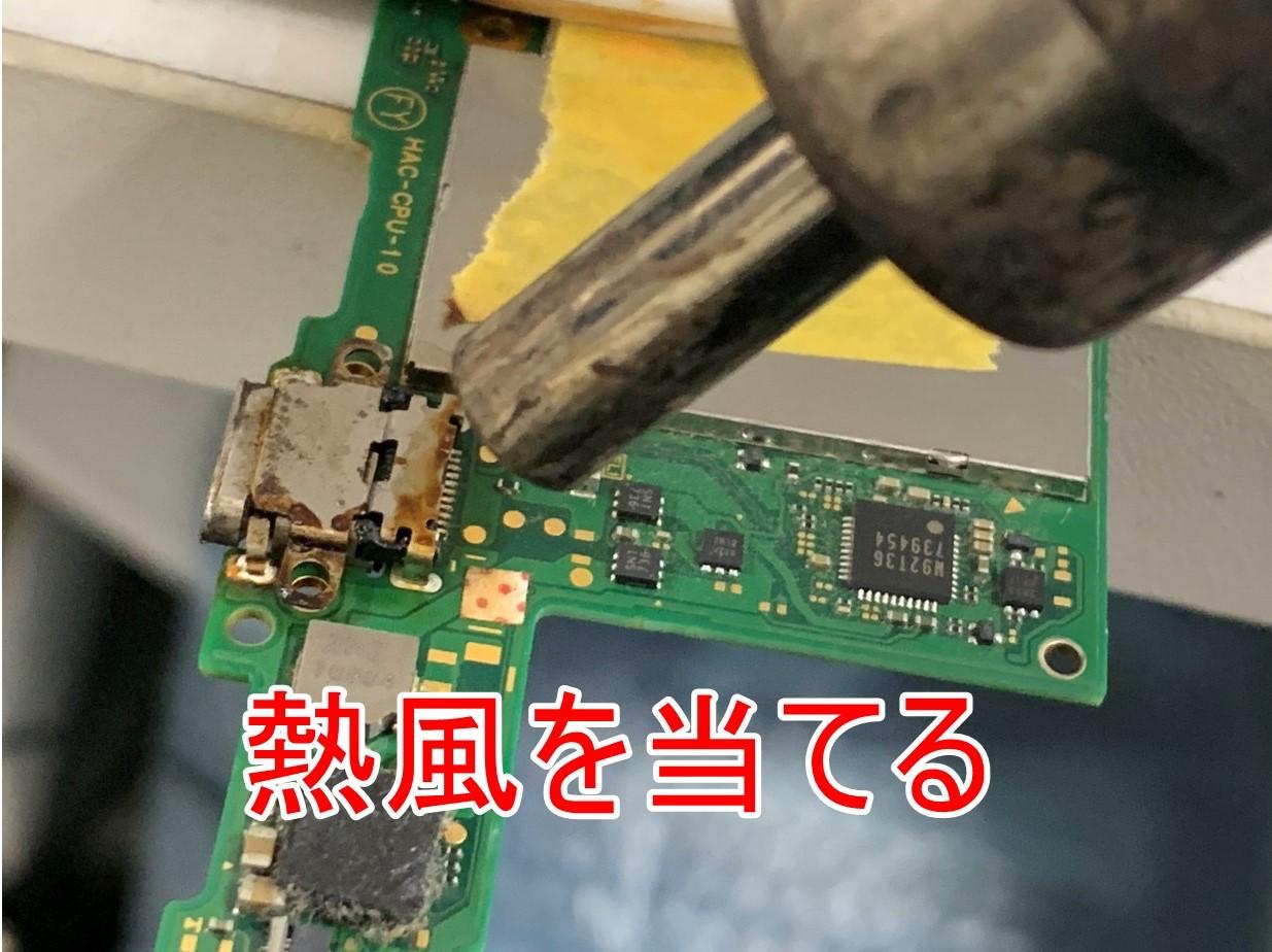 Nintendo Switchの充電口に温風を当てている風景