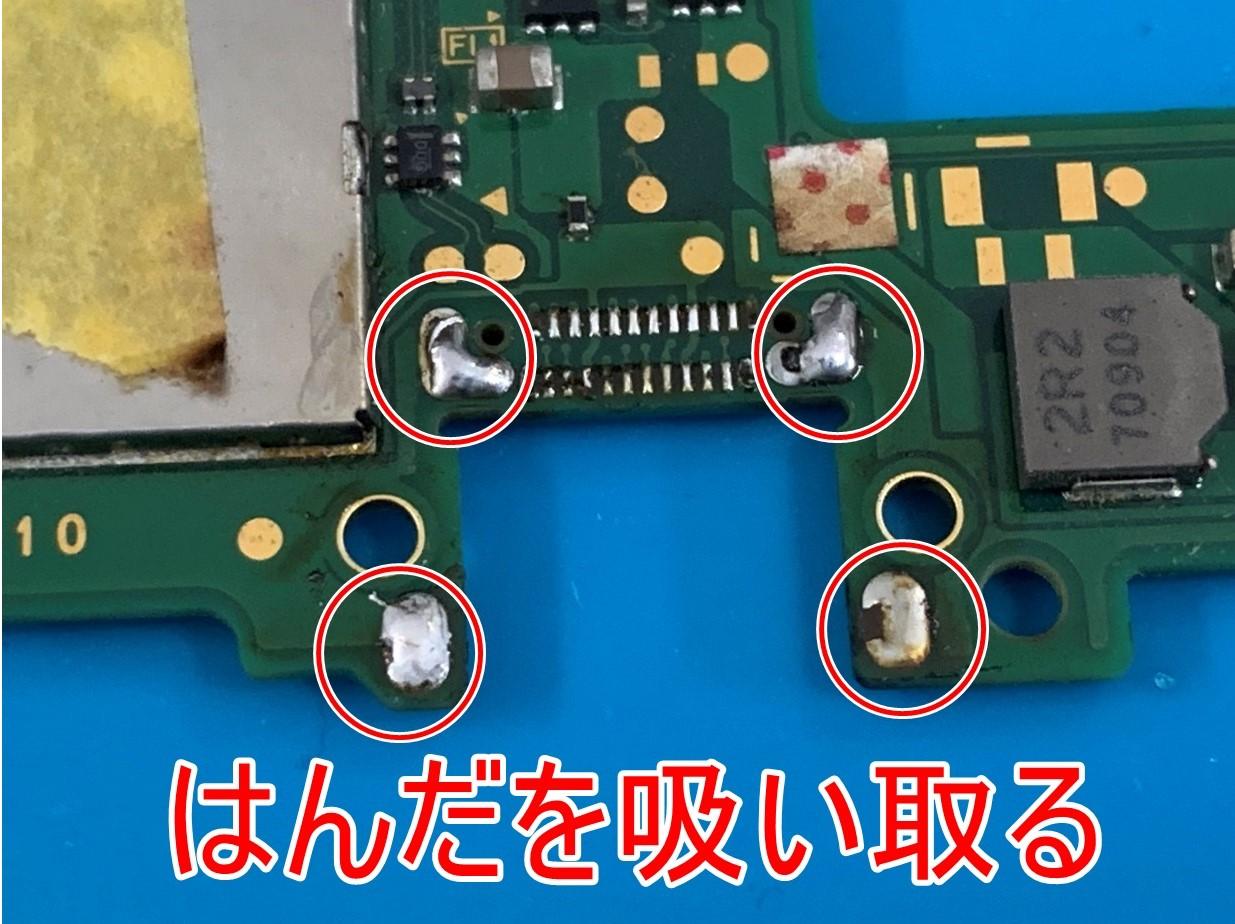 充電口部分にはんだが残っているNintendo Switchの基板