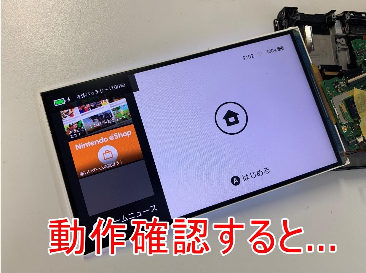 液晶画面とバッテリーをつなげて充電が出来るようになったことを確認したNintendo Switch