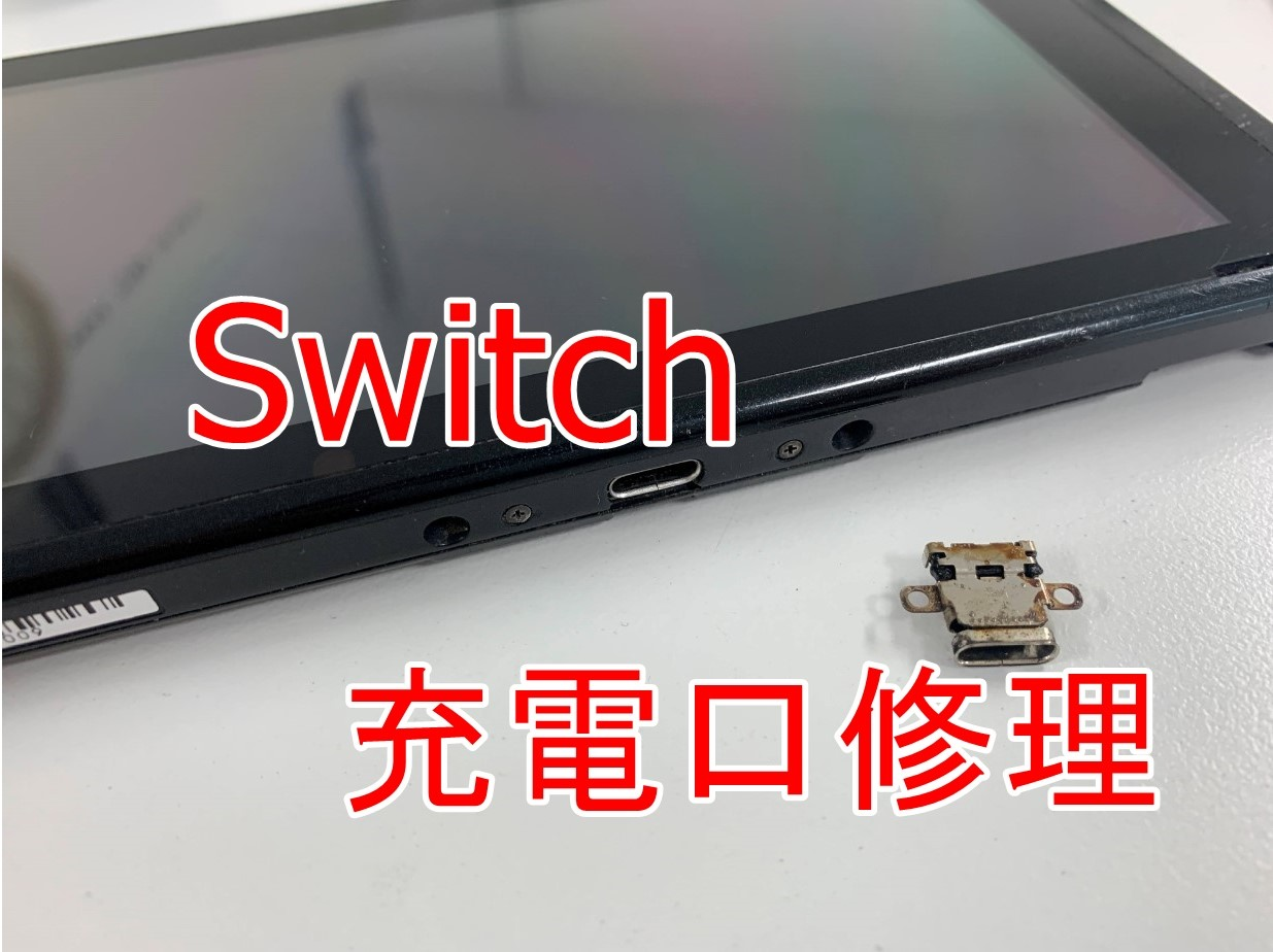 Nintendo Switchの充電口交換修理を解説