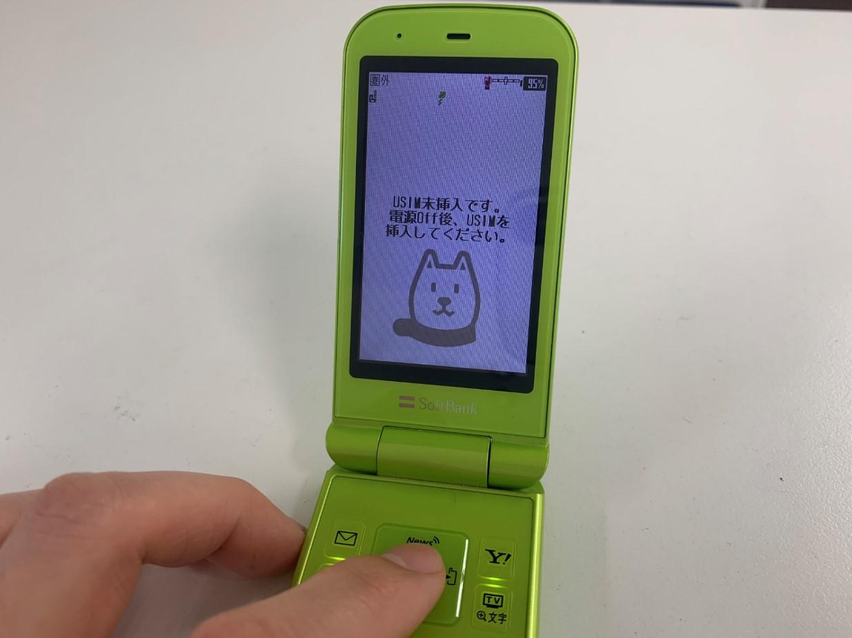 USIMカードを本体が認識していない折り畳み携帯電話202SH
