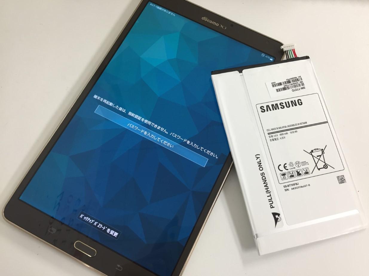 バッテリー新品交換修理後のGalaxy S 8.4(SC-03G)
