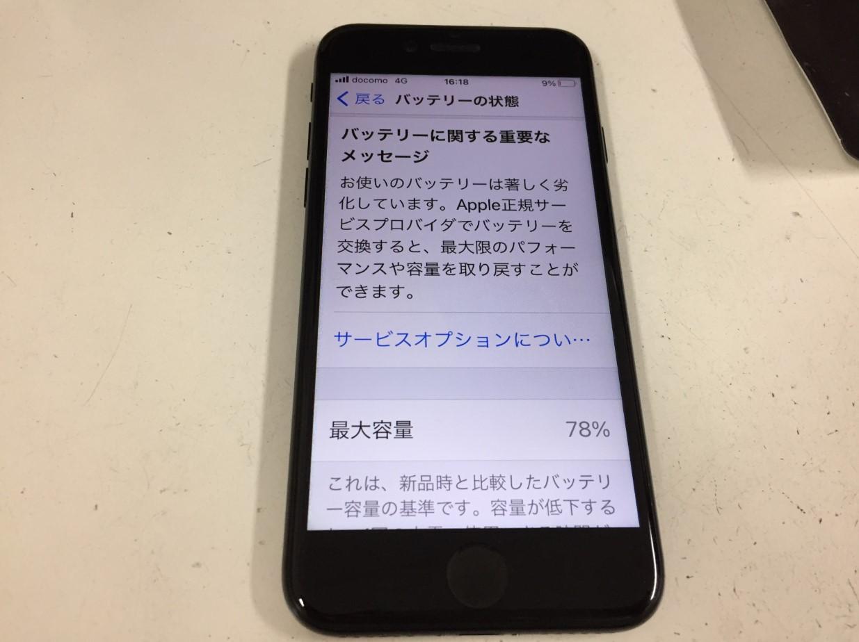 iphone7のバッテリー最大容量が80%以下まで劣化