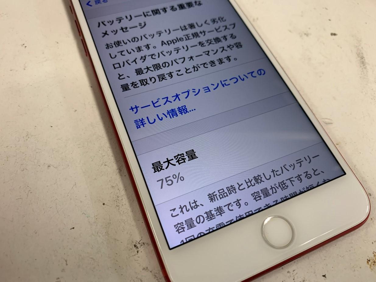 バッテリー最大容量75%まで劣化したiPhone7Plus