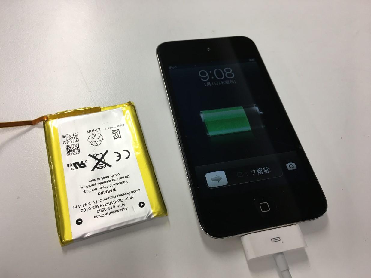 バッテリー新品交換修理後のiPod Touch4