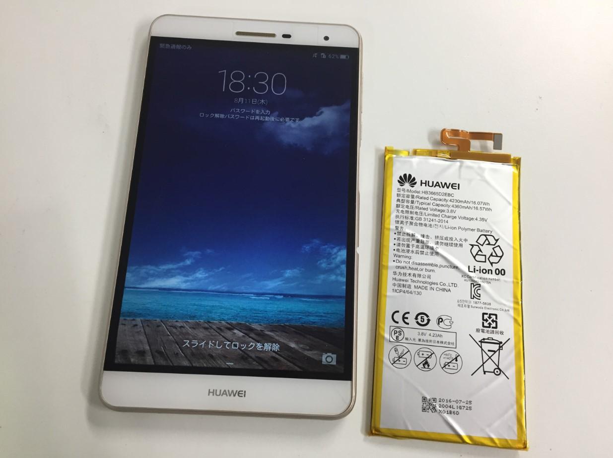バッテリー新品交換修理後の充電持ちがよくなったMediaPad T2 7.0 Pro(PLE-701L)