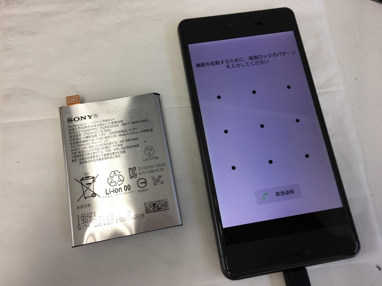 電池パック新品交換後のXperia X Performance