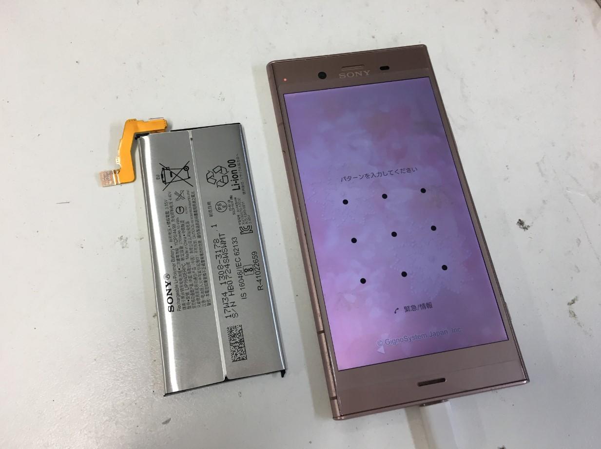 バッテリー新品交換修理後のXperiaXZ1