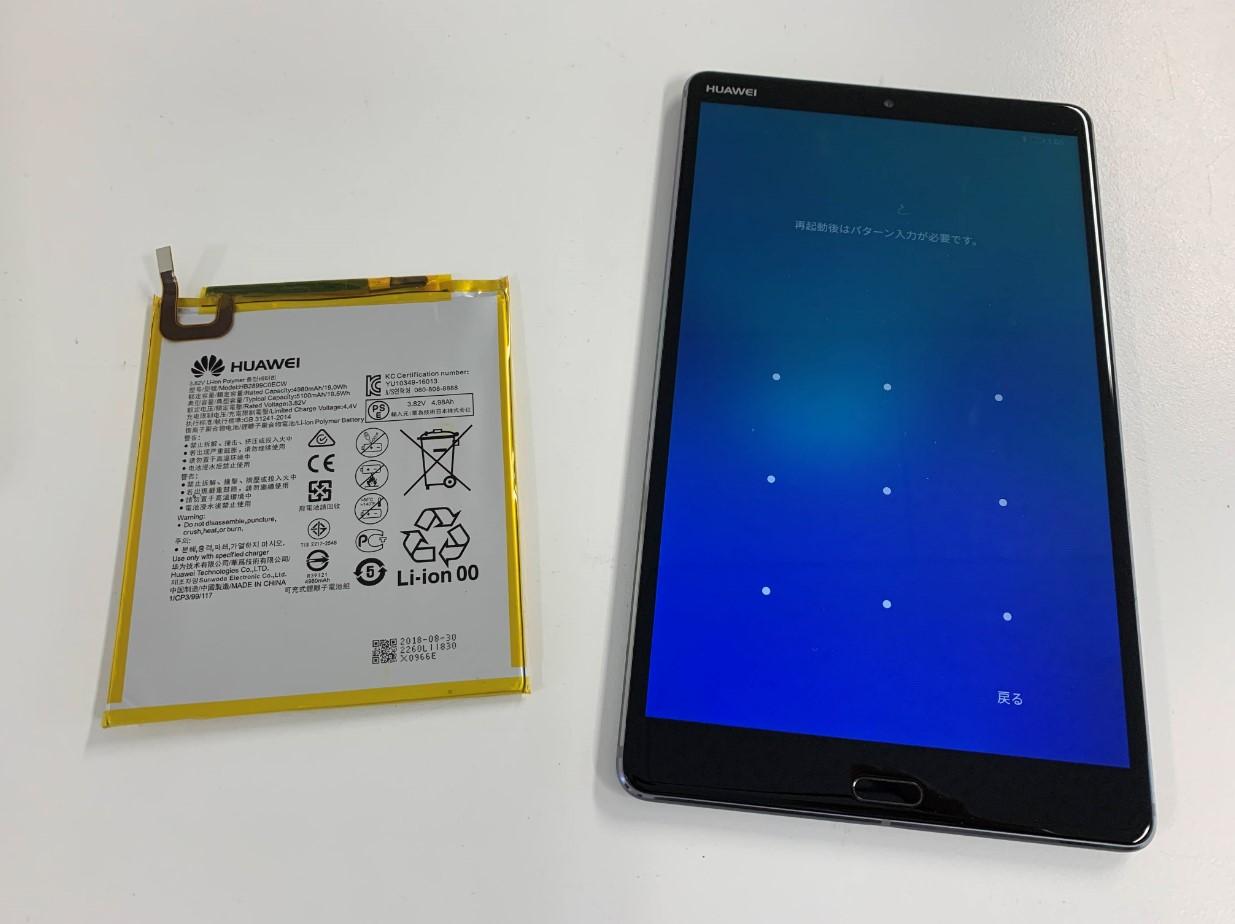 バッテリー新品交換修理後のMediaPad M5 8.4