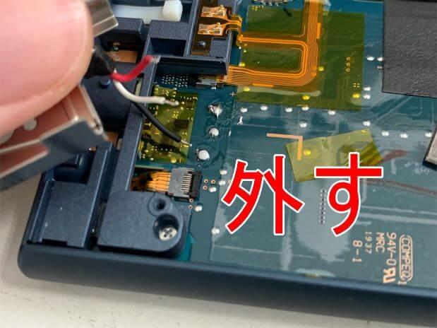 黒のバッテリーケーブルを外したNW-A105