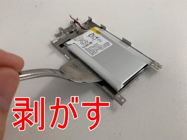 バッテリーを取り出しているNW-A105