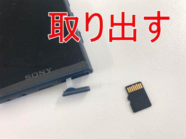 microSIMカードを取り出したNW-A105