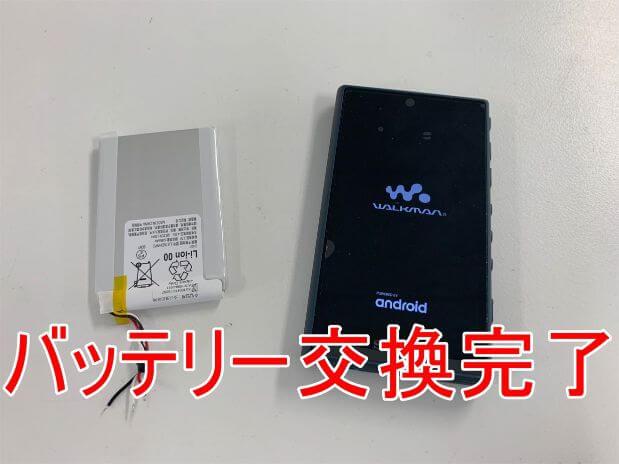 バッテリー交換修理が完了したNW-A105