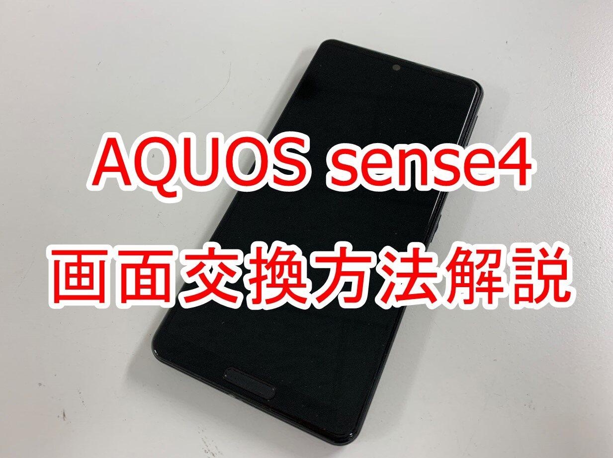AQUOS sense4の画面交換修理方法を解説