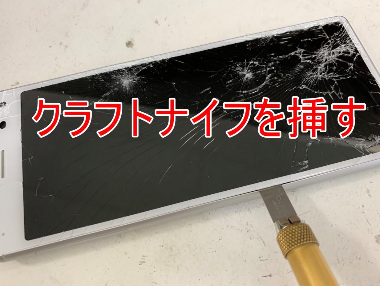 クラフトナイフを画面に挿したXperia 8
