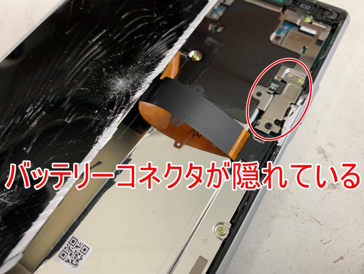 バッテリーコネクタが銀板で押さえられているXperia 8