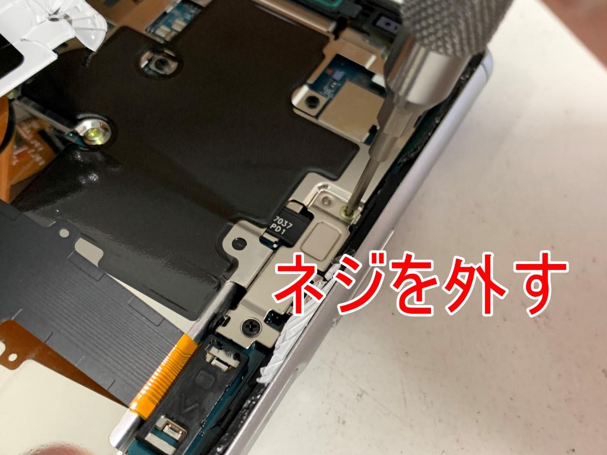 銀板のネジを外したXperia 8