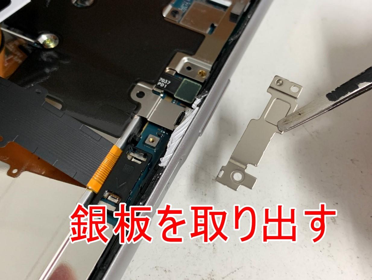 バッテリーコネクタを固定した銀板を取り出したXperia 8