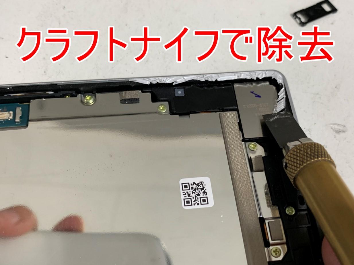ガラスの破片をクラフトナイフで除去しているXperia 8