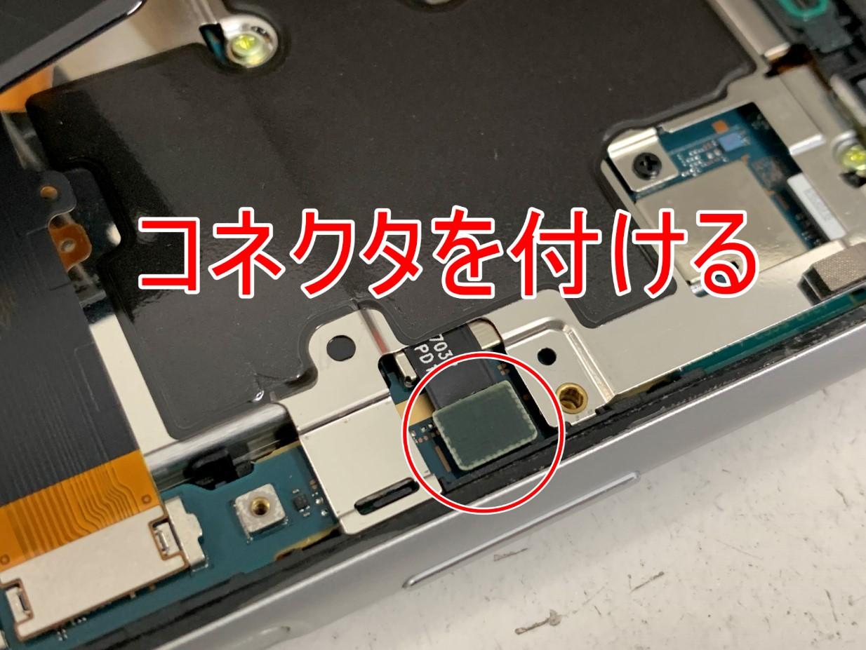 バッテリーコネクタを付けているXperia 8