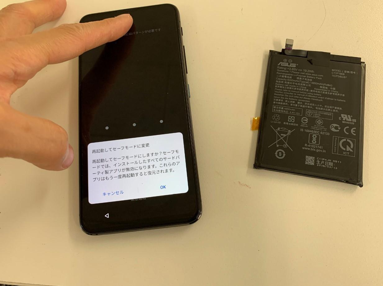 バッテリー新品交換修理後のZenfone6(ZS630KL)