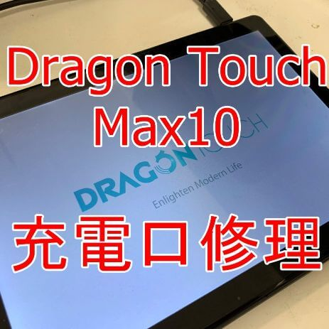 Dragon Touch Max10の充電口修理方法解説