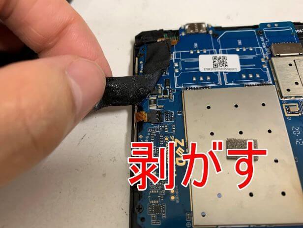 上部の絶縁テープも剥がしているDragon Touch Max10