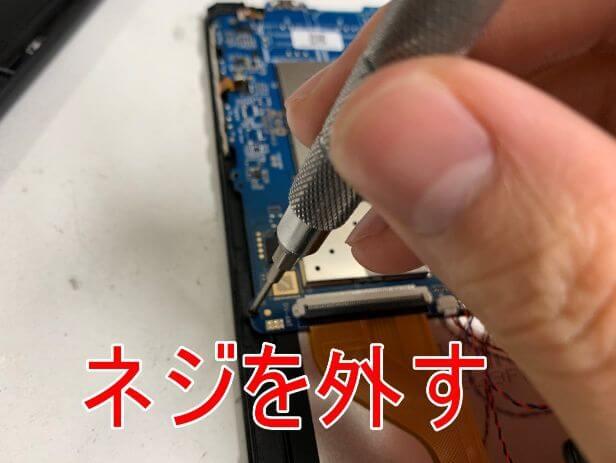 ネジを外しているDragon Touch Max10の基板