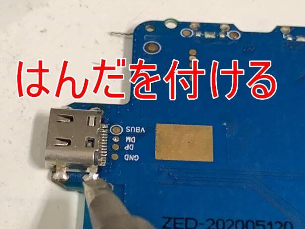 はんだで固定を強化しているDragon Touch Max10の充電口