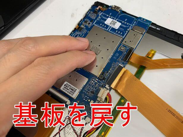 基板を元に戻したDragon Touch Max10