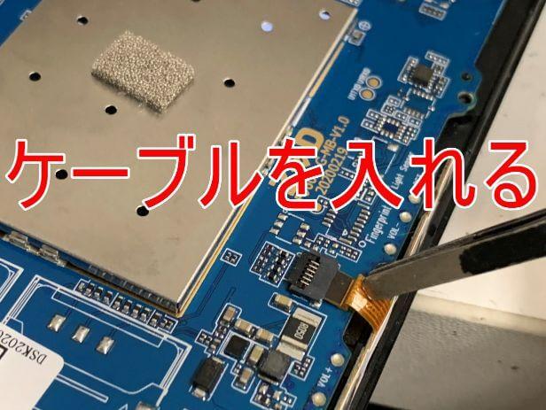 ケーブルを挿し直しているDragon Touch Max10の基板