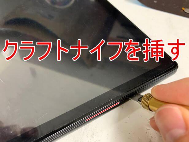 フレームにクラフトナイフを挿したDragon Touch Max10